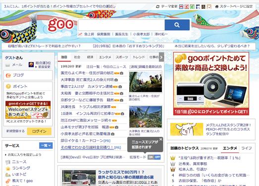 日本Goo搜索引擎