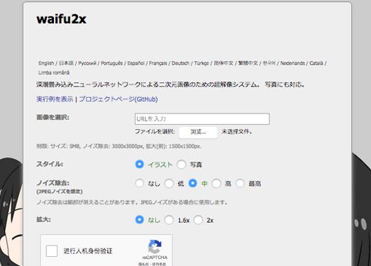Waifu2x:在线图片降噪工具