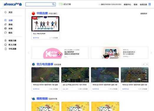 afreecaTV|韩国流媒体直播网