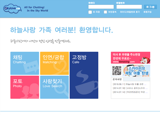 SkyLove:韓國免費交友網