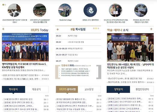 韩国HUFS外语大学官网