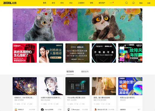 站酷ZCOOL|设计师互动平台