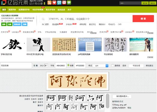 亿品元素|在线书法字体生成网站
