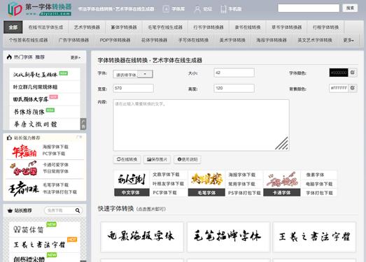 第一字体网|书法字体转换器在线转换