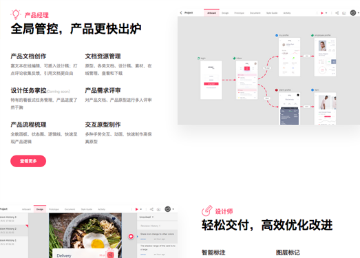 摹客设计云|更好的产品设计协作平台