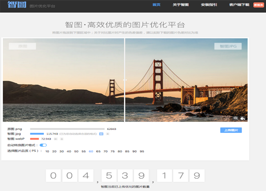 zhitu|图片压缩在线工具_在线制作webp