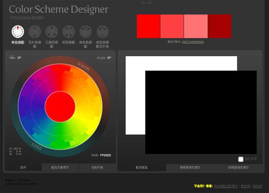 Color Scheme Designer 3|高级在线配色器_配色网